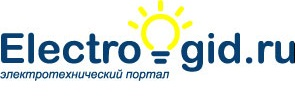 http://www.electro-gid.ru/