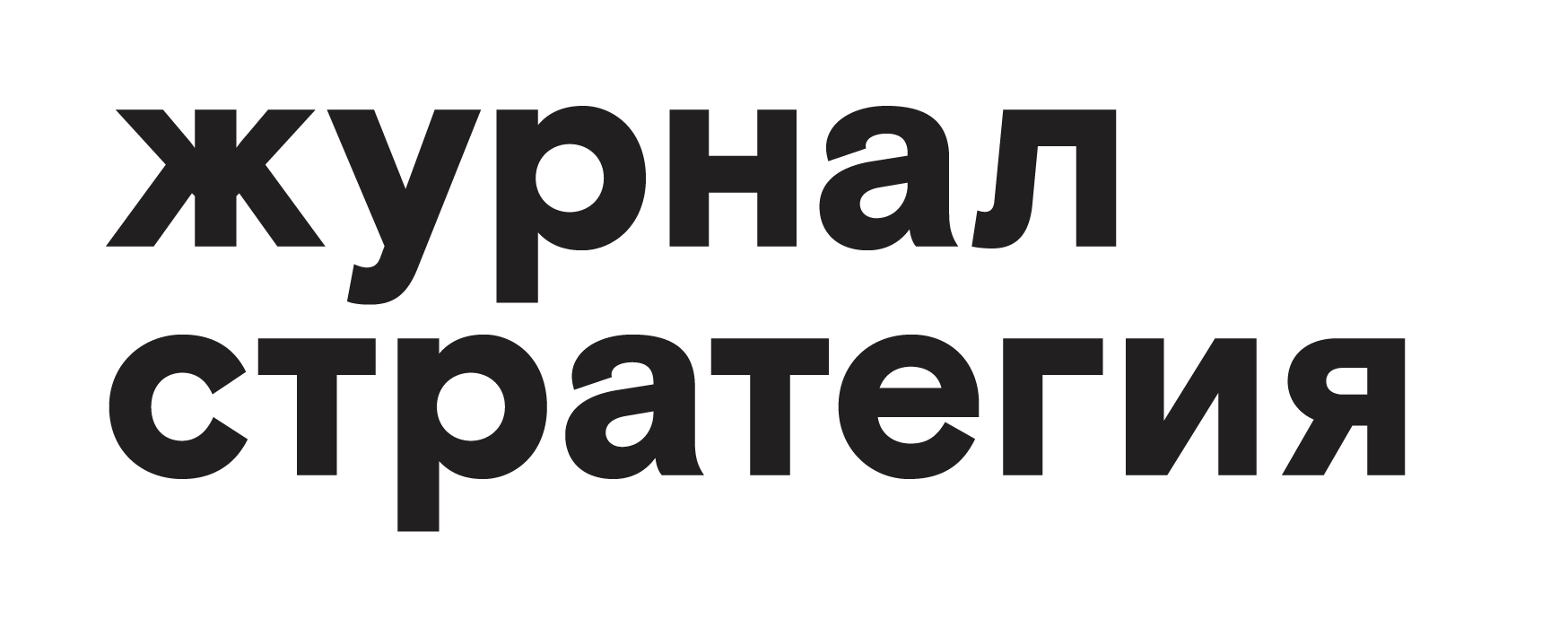 http://strategyjournal.ru/